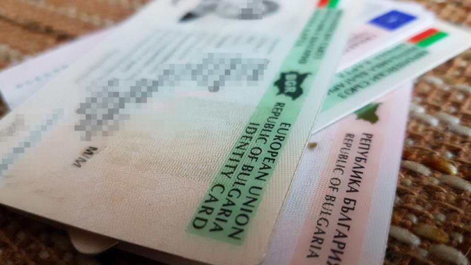 валидност на личните документи